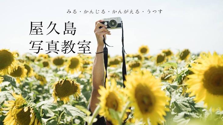 屋久島写真教室